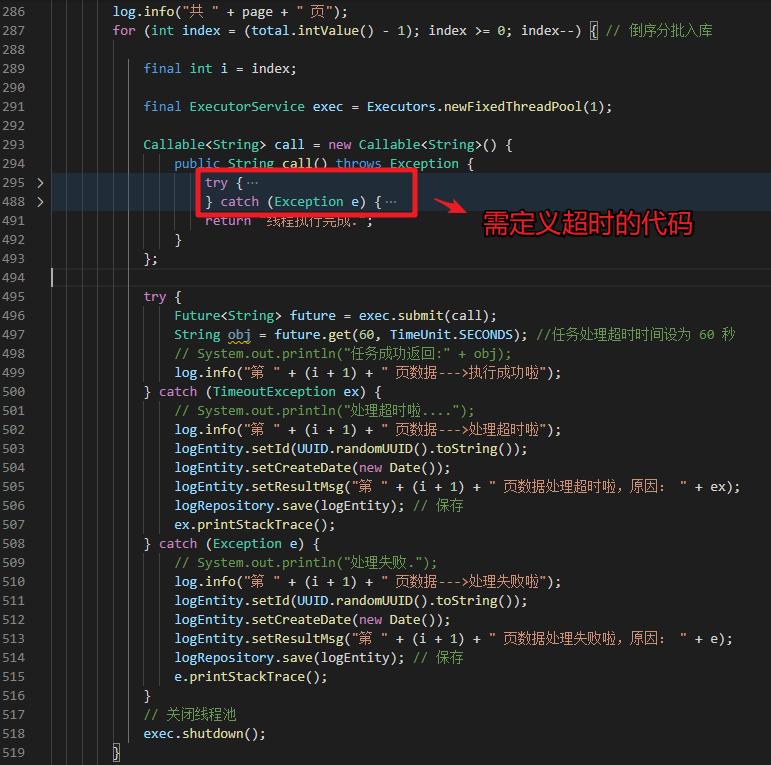 Java限制代码执行超时时间