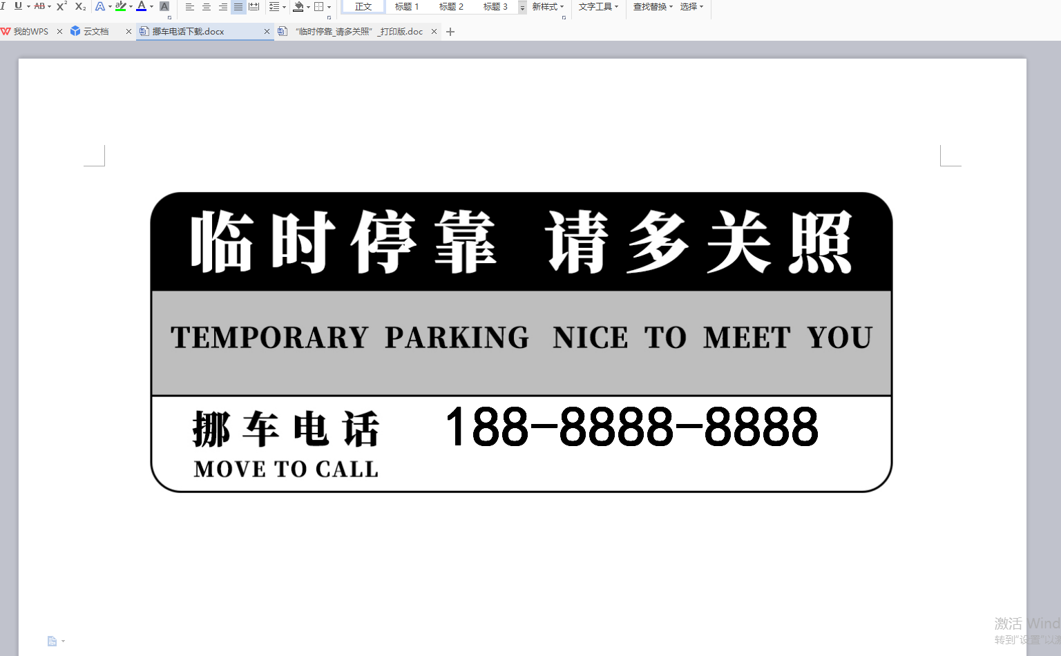 临时停靠,请多关照,挪车电话word下载打印版