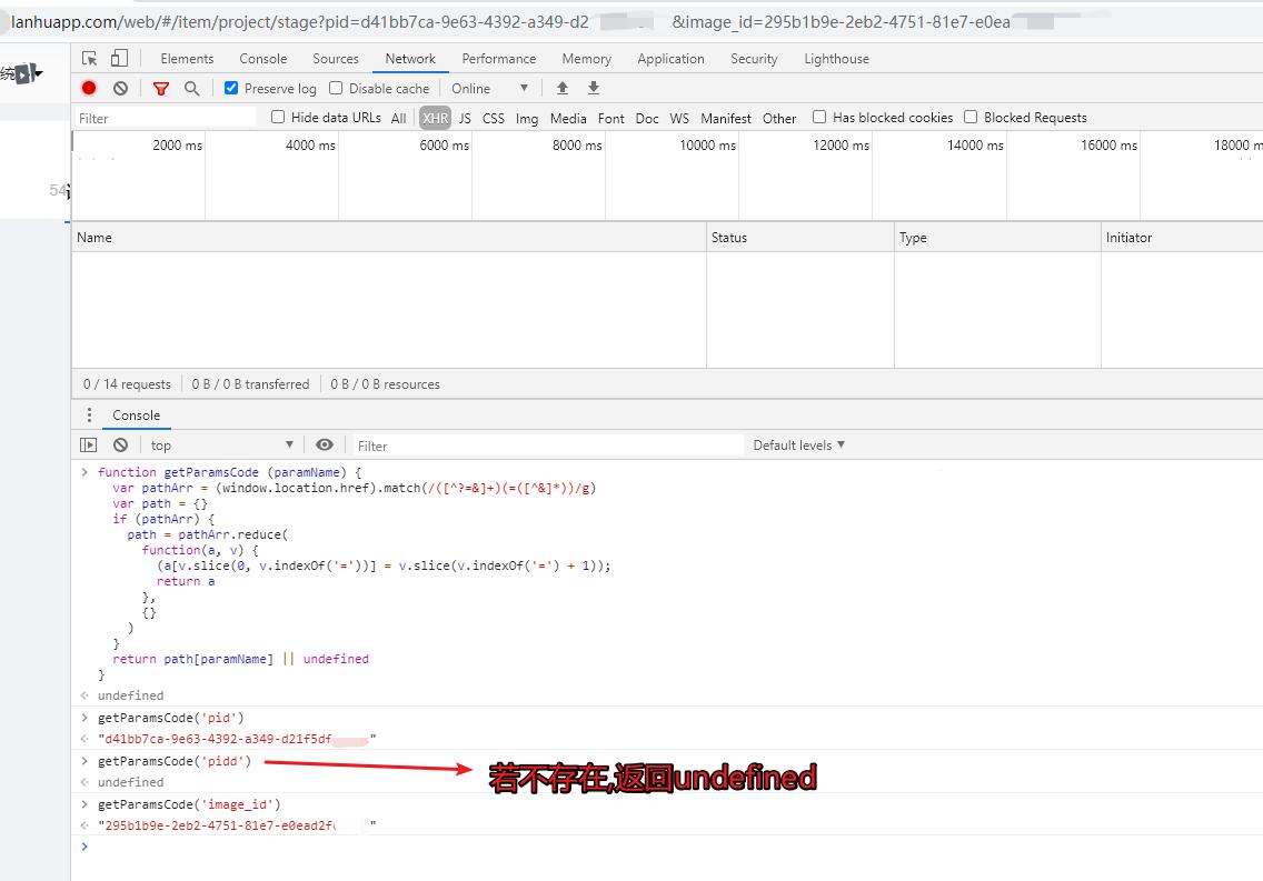 js获取当前网址的参数