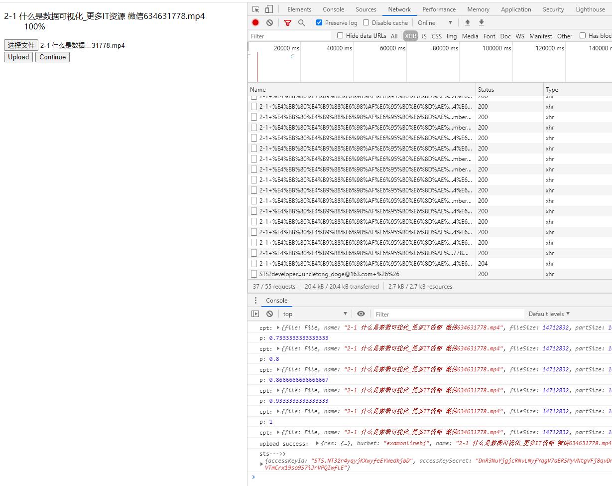 前端实现OSS的断点续传