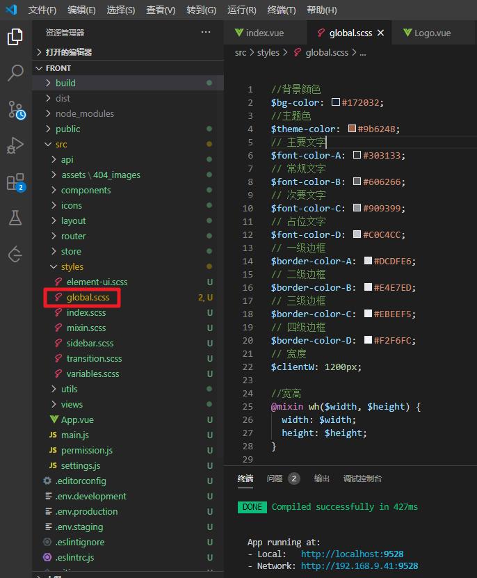 vue-element-admin配置全局scss样式